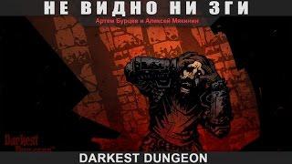Darkest Dungeon - Не видно ни зги