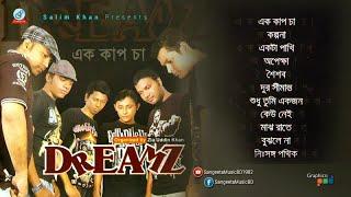 Dreamz - Ek Cup Cha | এক কাপ চা | Full Audio Album | Sangeeta