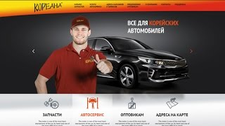 видео Автосервис для корейских автомобилей