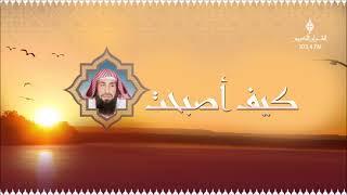 كيف أصبحت مع الشيخ محمد عبدالسميع ،، بعنوان: اتقوا الله وأجملوا في الطلب