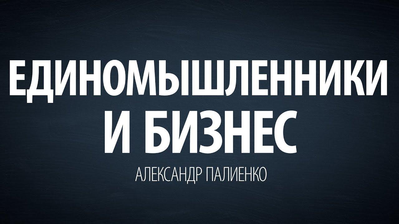 Александр Палиенко - Единомышленники и бизнес.