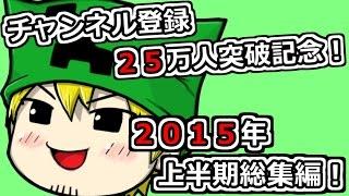 【2015上半期】showちゃんねる登録者25万人突破記念名場面集!