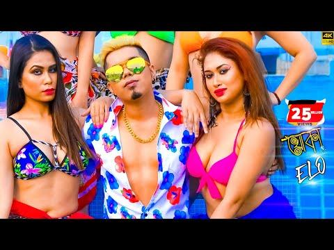 NEW BANGLA SONG KHOKA ELO খোকা এল BANGLA RAP SONG 2021 HOT VIDEO HOT SONG KOLKATA DJ GAN Souvik SD.