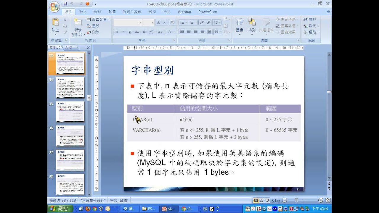 PHP+MySQL 教學: CH08 MySQL 資料庫入門1 - YouTube