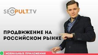 видео Продвижение мобильных приложений в России
