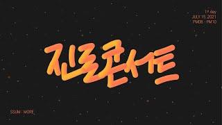 사회과학대학 진로 토크 콘서트 EP.02 [온라인마케팅…