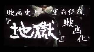 Jigoku (1960) HD trailer