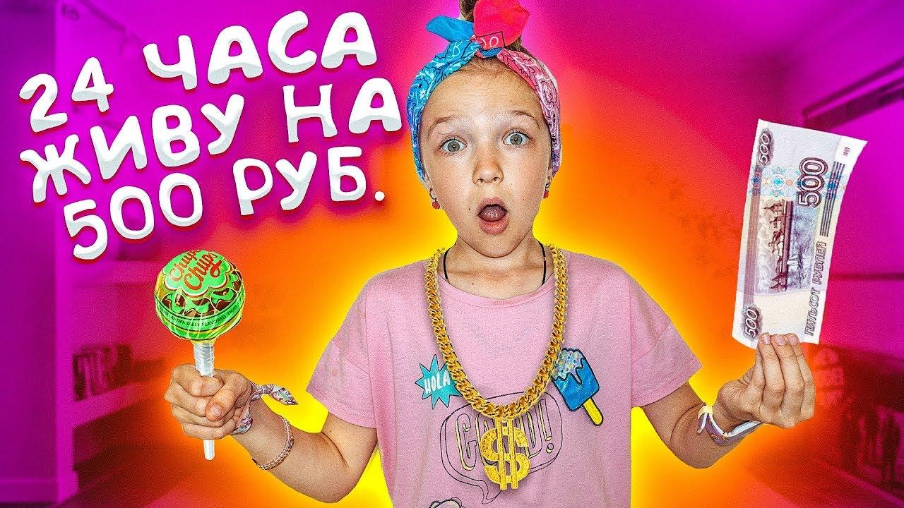 БОГАТАЯ ШКОЛЬНИЦА ВЫЖИВАЕТ На 500 Рублей 24 Часа ! Это СЛОЖНО ? Valensia Lucky 🍀