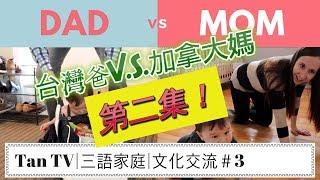 台灣爸爸 VS 加拿大媽媽帶小孩的時候(第2集) Taiwanese Dad VS Canadian Mom–Part 2   《【Tan TV/三語家庭】》 文化交流#3