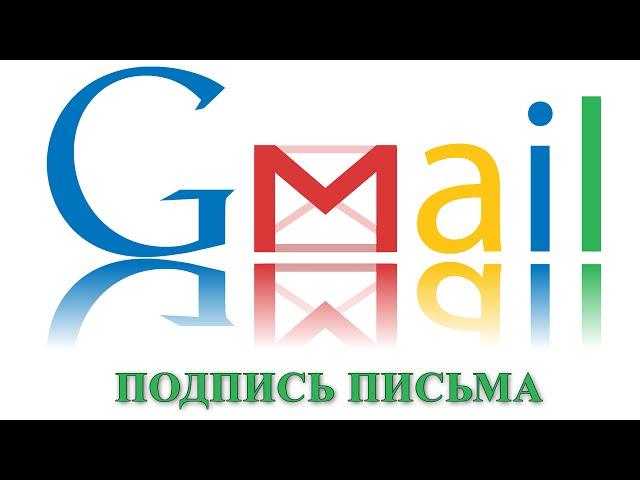 Как сделать подпись в письмах  почты Gmail