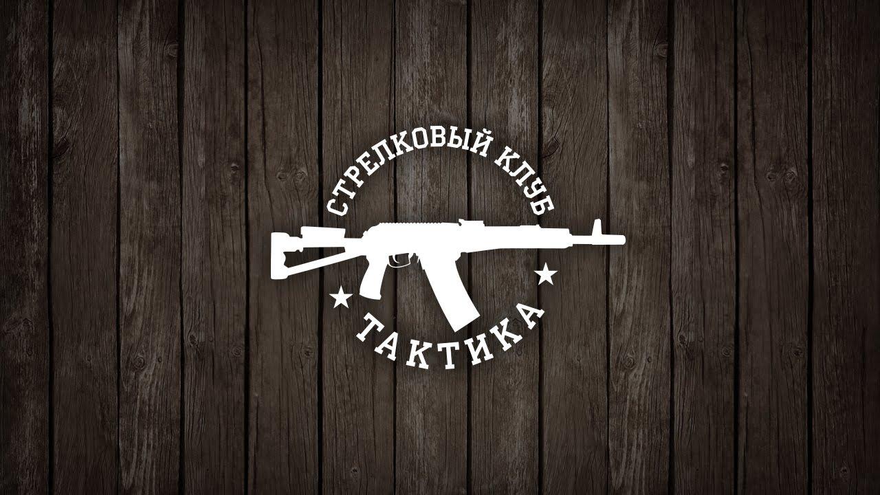 Стрелковый клуб москва тактика ночной клубы в киеве