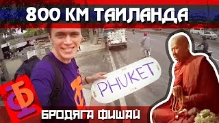 Бродяга Фишай - Ки№4 - 800 Км Таиланда
