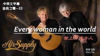 金曲之聲--033 Every woman in the world ..中英文字幕