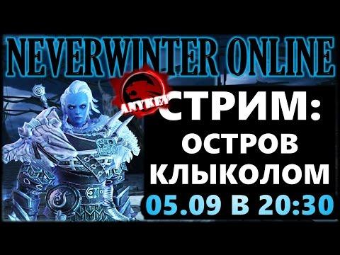 Видео NEVERWINTER ONLINE - Остров Клыколом Стрим