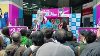 2017年3月11日にヨドバシカメラ マルチメディア梅田の前で行われた UQ mobileのイベン...