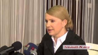 Видео Новости-N: Тимошенко пообещала, что войны не будет(На пресс-конференции в Николаеве кандидат в президенты, экс-премьер-министр Украины Юлия Тимошенко рассказ..., 2014-05-06T13:10:42.000Z)