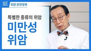 위암 완전정복, 특별한 종류의 위암 - 미만성 위암