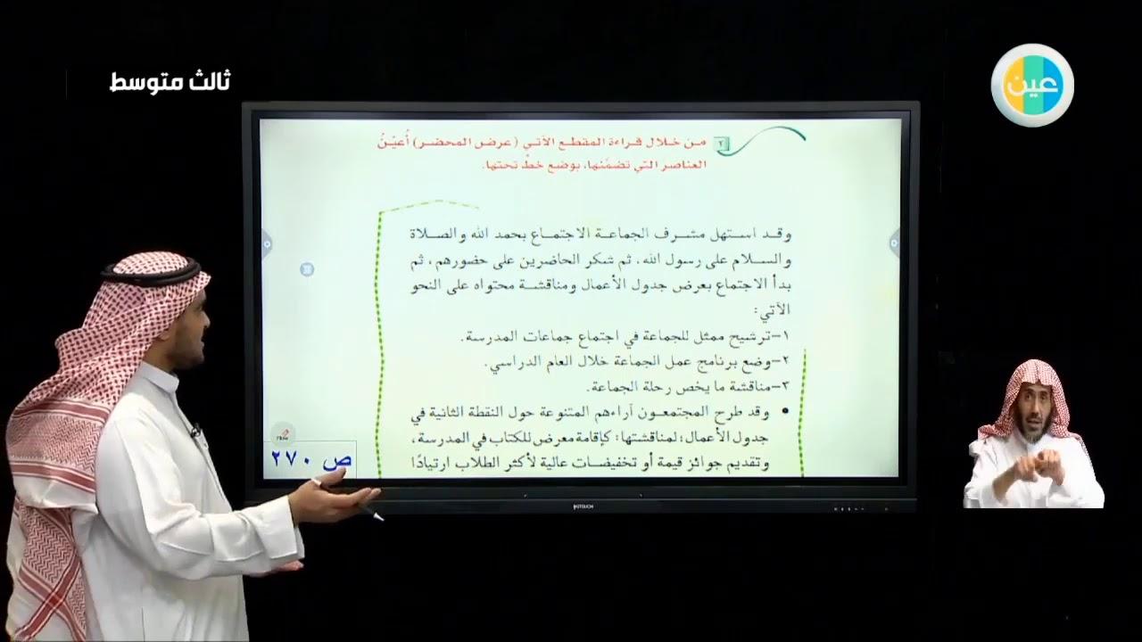 دروس عين عناصر الفن الكتابي كتابة محضر إدارة اجتماع اللغة العربية الصف ثالث متوسط Youtube