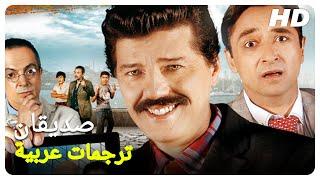 صديقان   فيلم تركي الحلقة كاملة (مترجمة بالعربية)