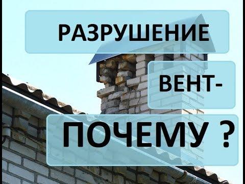 РазруШение ТруБы ВентКанала! Почему нужно утеплять?! Строим крышу дома.