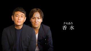 ココリコ遠藤×狩野英孝 クセがスゴいネタGP ネタ「香水」