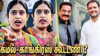 Vijayadharani Interview | Kamal Hassan | Congress