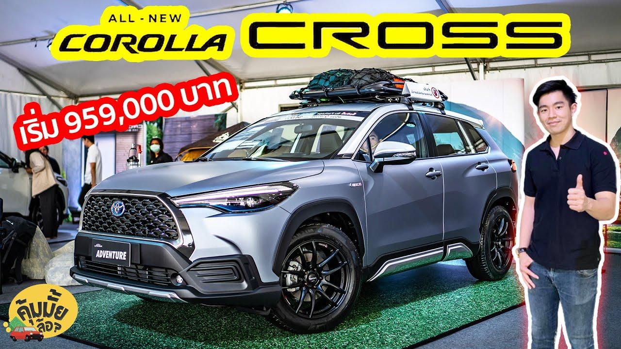 คุ้มมั้ย Toyota Corolla Cross หรูหรา น่าใช้มาก !! l คุ้มมั้ย 4 ล้อ [Ep.2]