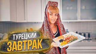 Турецкий Завтрак Готовлю Дома Первый Раз