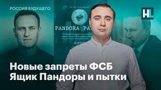 Новые запреты ФСБ, ящик Пандоры и пытки