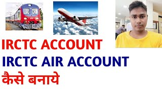 HOW TO CREATE IRCTC AIR ACCOUNT   IRCTC TRAIN TICKET ACCOUNT   FREE AIR IRCTC ACCOUNT