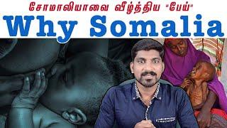 சோமாலியாவை வீழ்த்தியது பேயா? பிசாசா? | Who is The Next Somalia? | Tamil Pokkisham | Vicky | TP