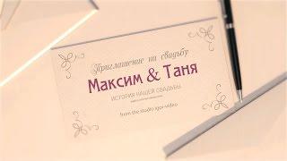 ВИДЕОПРИГЛАШЕНИЕ НА СВАДЬБУ #1 / Wedding Save The Date