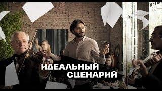 """""""ИДЕАЛЬНЫЙ СЦЕНАРИЙ"""" короткометражный фильм комедия"""