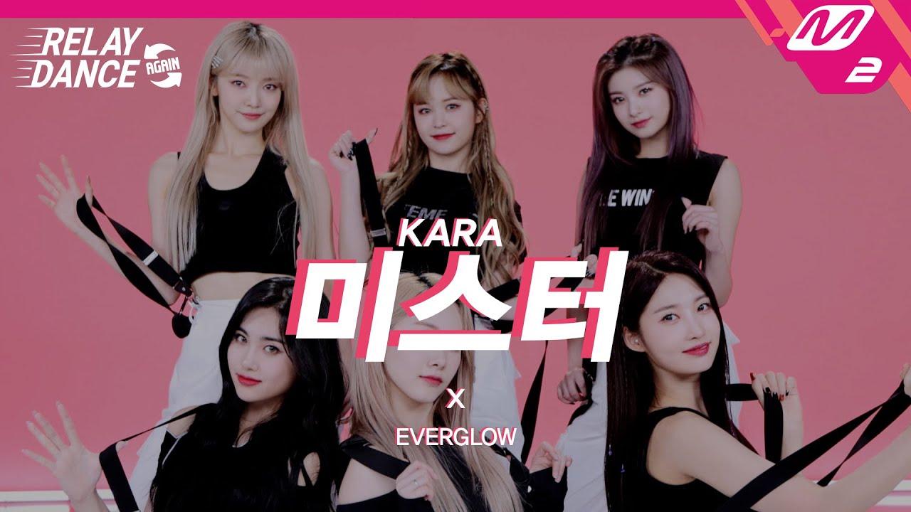 [릴레이댄스 어게인] 에버글로우(EVERGLOW) - 미스터(Mister) (Original song by. KARA) (4K)