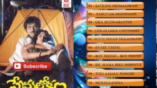 Premalokam Telugu Movie Full Songs Karaoke | Premalokam Telugu Songs