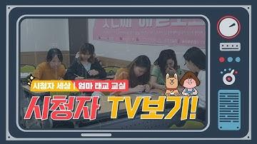 [시청자참여프로그램] 엄마 태교 교실