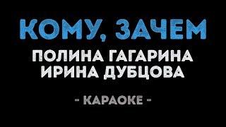 Ирина Дубцова и Полина Гагарина - Кому? зачем? (Караоке)