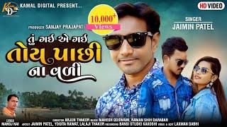 Tu Gai A Gai Toy Pachi Na Vali | Jaimin Patel - New Gujarati Song ► Lalaji Thakor - KAMAL DIGITAL
