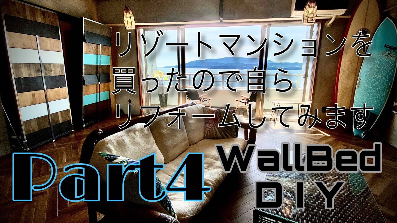 【Part4】リゾートマンションを買ったので自らリフォームしてみます/Murphy Wall bed DIY/ resort condo  renovate