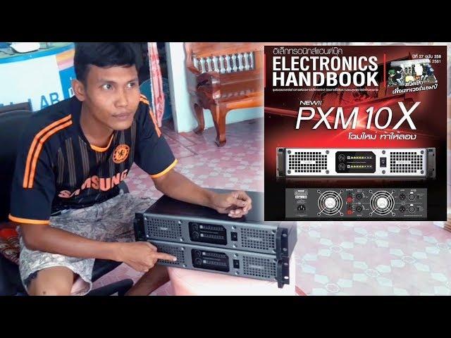 SAE PXM10