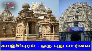காஞ்சிபுரம் – ஒரு புது பார்வை | Kanchipuram History | Varalaru | Britain Tamil Bhakthi