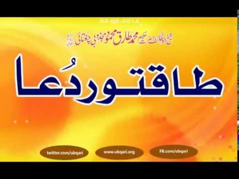 Taqatwar Dua Hakeem Tariq Mehmood