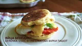 Яйца Бенедикт - идеальный завтрак!