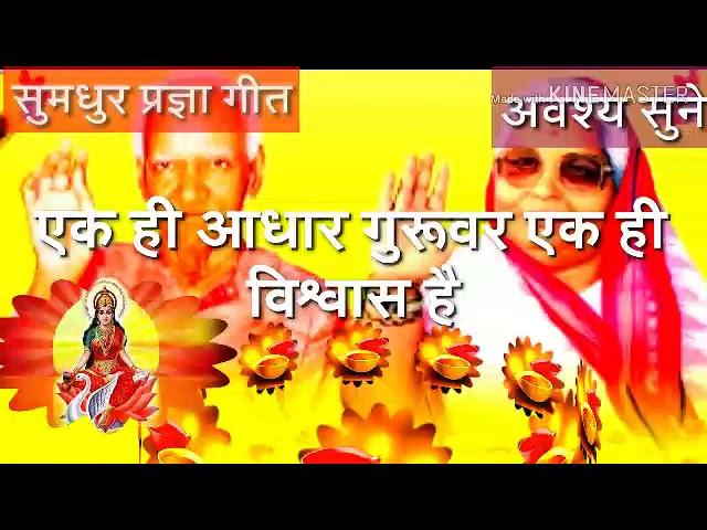 #PragyaGeet एक ही आधार गुरूवर एक ही विश्वास है ..#Yug_Sangeet