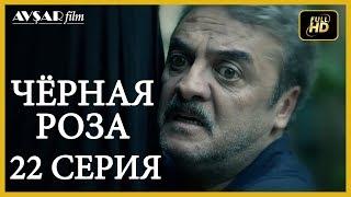 Чёрная роза 22 серия русская озвучка
