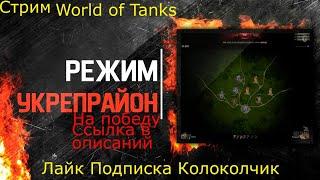 World of Tanks.Рандом.Нік:zaxis74.Укреп.8 сервер.6 сервер.