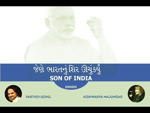 """Son of India"" (Gujarati) - A Song on PM Hon'ble Narendra Modi - written by Dr Bindeshwar Pathak"