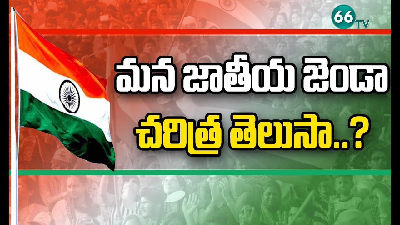 మన జాతీయ జెండా చరిత్ర తెలుసా..? | Special Story On History Of The National Flag of India | 66tv