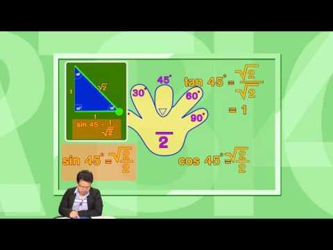 คณิตศาสตร์ ม.ปลาย ชุด คณิตศาสตร์ในชีวิตประจำวัน ตอน 10 แก้โจทย์ปัญหาเกี่ยวกับระยะทางฯ