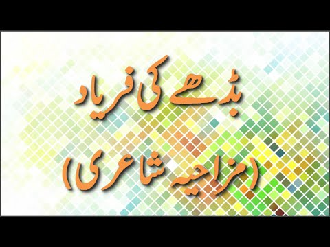 Punjabi Funny Poetry / ( Mazahiya Shayari) - Buddhay ki Faryaad!!!
